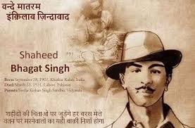 shaheed e azam bhagat singh the great revolutionary of  shaheed e azam bhagat singh the great revolutionary of