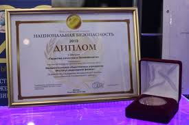 Золотая медаль и диплом за разработку и внедрение автоматической  Золотая медаль и диплом за разработку и внедрение автоматической системы определения астрономического азимута 2013 г