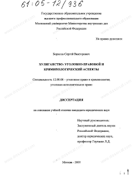 Диссертация на тему Хулиганство уголовно правовой и  Диссертация и автореферат на тему Хулиганство уголовно правовой и криминологический аспекты