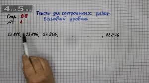Страница Тексты для контрольных работ базовый уровень №  Страница 98 Тексты для контрольных работ базовый уровень № 1 Математика 4 класс Моро