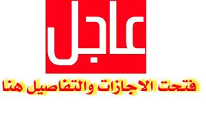 عاجل فتح اجازات عيد الاضحى 2021 - YouTube