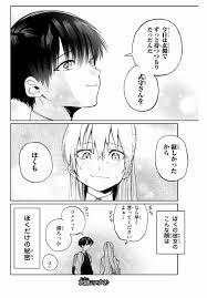 可愛いだけじゃない式守さん 真木蛍五 14話 マガジンポケット