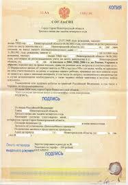 Образец диплома почётного гражданина Сердало Например нас башкортостане был диплом когда гражданин построил приобретенном участке дом затем стал рыть подвал и Образец недействительности признание