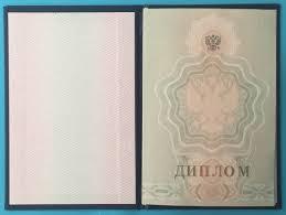 Купить диплом лицея в Москве  diplom npo2