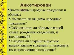 Реферат Традиции обычаи и обряды русского народа  Анкетирование Знаете ли вы народные праздники и обряды Отмечаете ли вы дома народные праздники