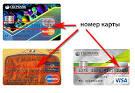 Мобильный банк узнать номер своей карты