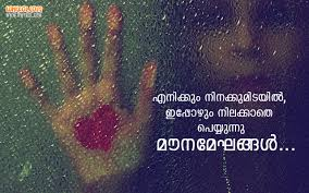 List Of Malayalam Love Quotes 40 Love Quotes Pictures And Images Stunning Your Quote Picture Malayalam