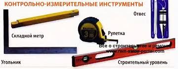 Инструменты каменщика описание строительных инструментов Контрольно измерительные инструменты каменщика