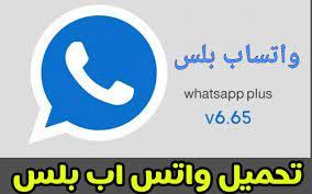 تحميل تحديث واتساب بلس الازرق WhatsApp Plus 2021 اخر اصدار