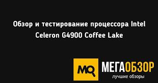 Обзор и тестирование <b>процессора Intel Celeron G4900</b> Coffee ...