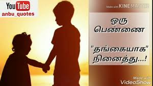 Brother Sister Kavithai In Tamil அணணன தஙக உறவ Brother Sister Status In Tamil Anbu Quotes