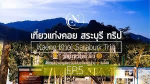 เที่ยวแก่งคอย สระบุรี ทริป | Kaeng Khoi Saraburi Trip EP.5 - YouTube
