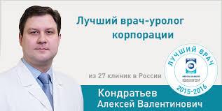лучший врач от простатита
