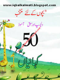 kids story book in urdu 50 amazing stories for childern in urdu free ebooks line of