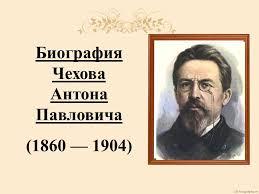 Чехов презентация о биографии на тему жизни и творчества Антона  Биография Чехова
