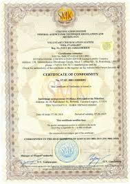samples of certificates smk standart information samples of certificates