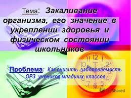 Презентации на тему закаливание Скачать бесплатно и без  Презентация по теме Закаливание организма и его значение в укреплении здоровья