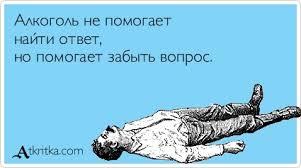 Картинки по запросу смешные картинки про алкоголь с надписями