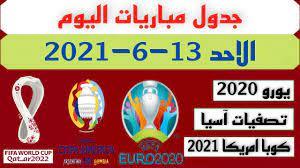جدول مباريات يوم الاحد القادم 13-6-2021 تصفيات اسيا الموهلة لكاس العالم* مباريات يورو 2020 - YouTube