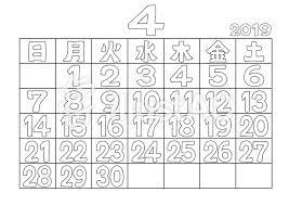 ぬりえカレンダー2019年4月イラスト No 1248269無料イラストなら