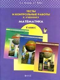 Тесты и контрольные работы по курсам Математика и Математика и  Козлова С А Тесты и контрольные работы по курсам Математика и