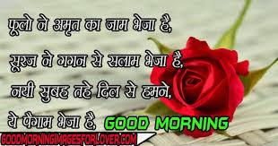 good morning sms in hindi