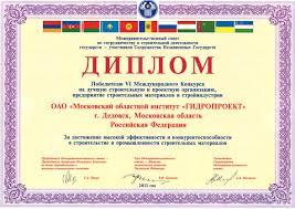 Дипломы и награды 2011 Диплом победителю конкурса СНГ