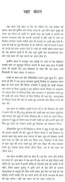 essay on raksha bandhan in hindi survival of the fittest essay  essay on raksha bandhan in hindi