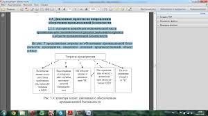 Последствия от нс и пз 4 представлены затраты на обеспечение промышленной безопасности предприятия имеющего опасный производственный объект ОПО