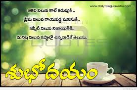 Sad Quotes About Life And Love In Telugu With Thoughts Images