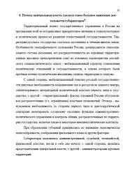 Декан НН Контрольная работа по истории государственного  Страница 6 Контрольная работа по истории государственного управления