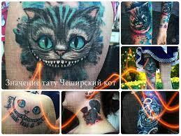 значение тату чеширский кот смысл история фото рисунков эскизы