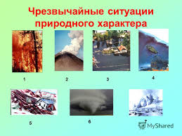 Презентация на тему Урок игра по ОБЖ Тема Чрезвычайные ситуации  3 Чрезвычайные ситуации природного характера