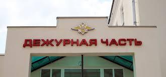 Дежурная часть МВД России Википедия