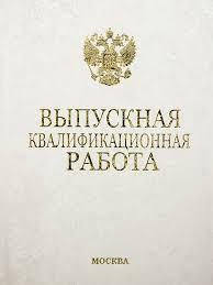 Дешево сшить прошить диплом диссертацию дипломную работу  Дешево сшить прошить диплом диссертацию дипломную работу круглосуточно Москва
