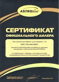 <b>Полироль кузова</b> для ручной полировки купить в Барнауле, цена ...