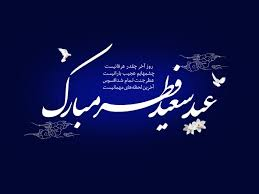 Image result for ‫عید فطر مبارک‬‎