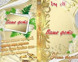 Psd Templates Our Wedding Psd File Free Template Download