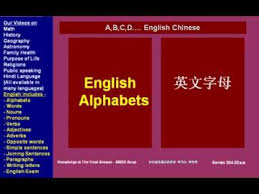 In the chinese alphabet, small letters are written like capital letters, and vice versa. A To Z English Small Alphabets Spoken Chinese A到z英文字母小 中国口语 Youtube