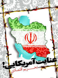 Image result for ‫جنایات امریکا علیه ایران‬‎