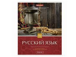 <b>Тетрадь предметная Brauberg Классика</b> Русский язык 48 листов ...