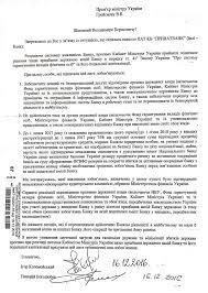 Минфин опубликовал письмо Коломойского и Боголюбова с просьбой  Письмо Коломойского и Боголюбова