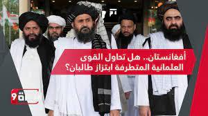 أفغانستان.. هل تحاول القوى العلمانية المتطرفة ابتزاز طالبان؟ - YouTube
