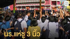 ลามไปทั่วประเทศ นักเรียนชู 3 นิ้วหน้าเสาธงตอนเช้า - YouTube