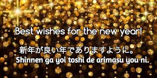 Happy New Years In Japanese 10 Japanese Phrases For Holidays Christmas New Years