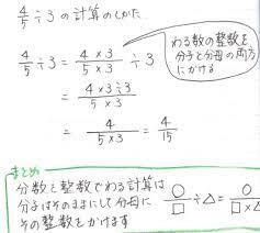 分数 と 整数 の 割り算