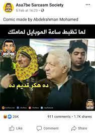 تريند الراجل اللي ورا مرتضى منصور: تجميعة لأشهر الميمز عليه