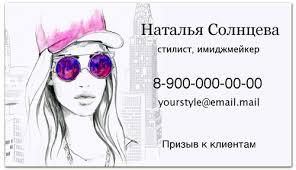 Визитная карточка <b>Красивая девушка</b> в розовых очках. Фэшн ...