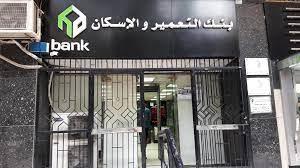 بنك الاسكان والتعمير يُجري قرعة أراضي