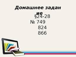 Подготовка к контрольной работе по математике на тему Окружность  Домашнее задание §24 28 № 749 824 866